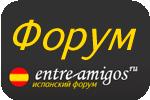 amigos-forum